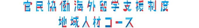 トビタテ!留学JAPAN日本代表プログラム「地域人材コース」