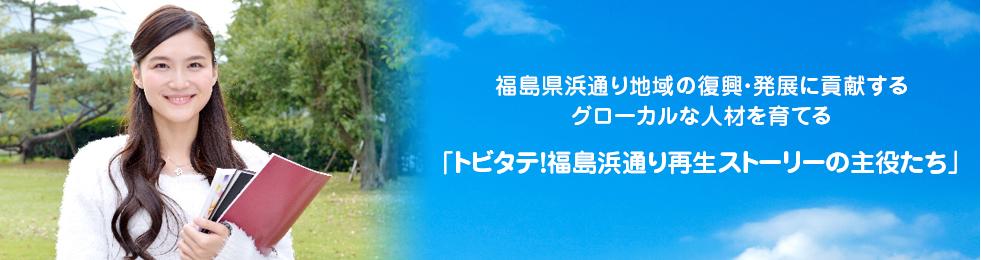 トビタテ!福島浜通り再生ストーリーの主役たち